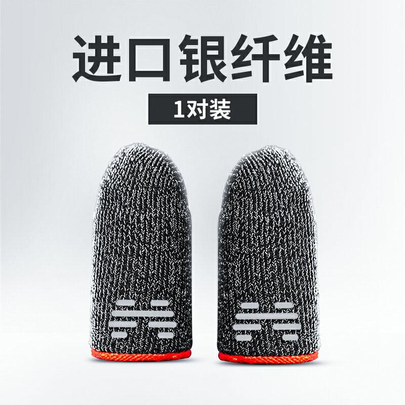 遊戲手套 吃雞手指套神器防汗防滑超薄手游職業電競游戲觸屏王者榮耀『CM45445』