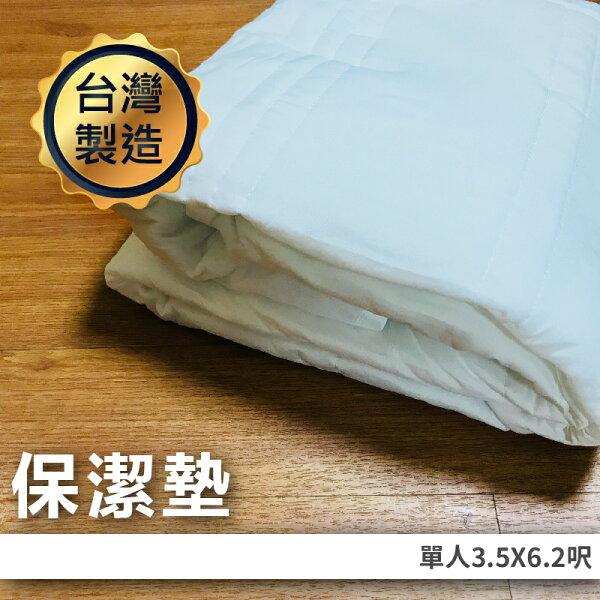 居家生活特選品(單人)保潔墊寢具床包系列床套可水洗居家生活單人床單雙人床單