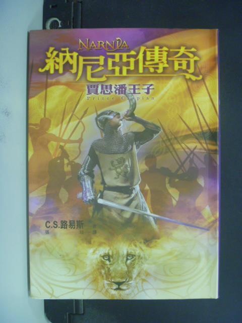 【書寶二手書T1/一般小說_GNF】納尼亞傳奇:賈思潘王子_C.S.路易斯, 張琰