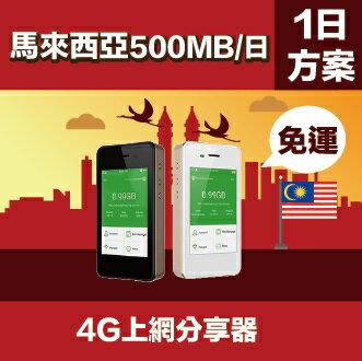GLOBAL WiFi 亞洲行動上網分享器 馬來西亞 4G 500MB/日