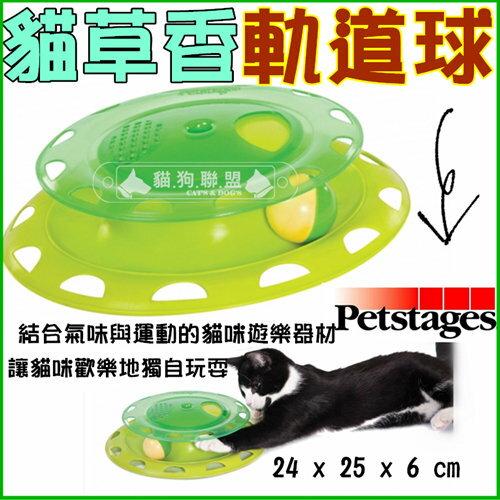 +貓狗樂園+ Petstages【貓草香味軌道球。737】405元