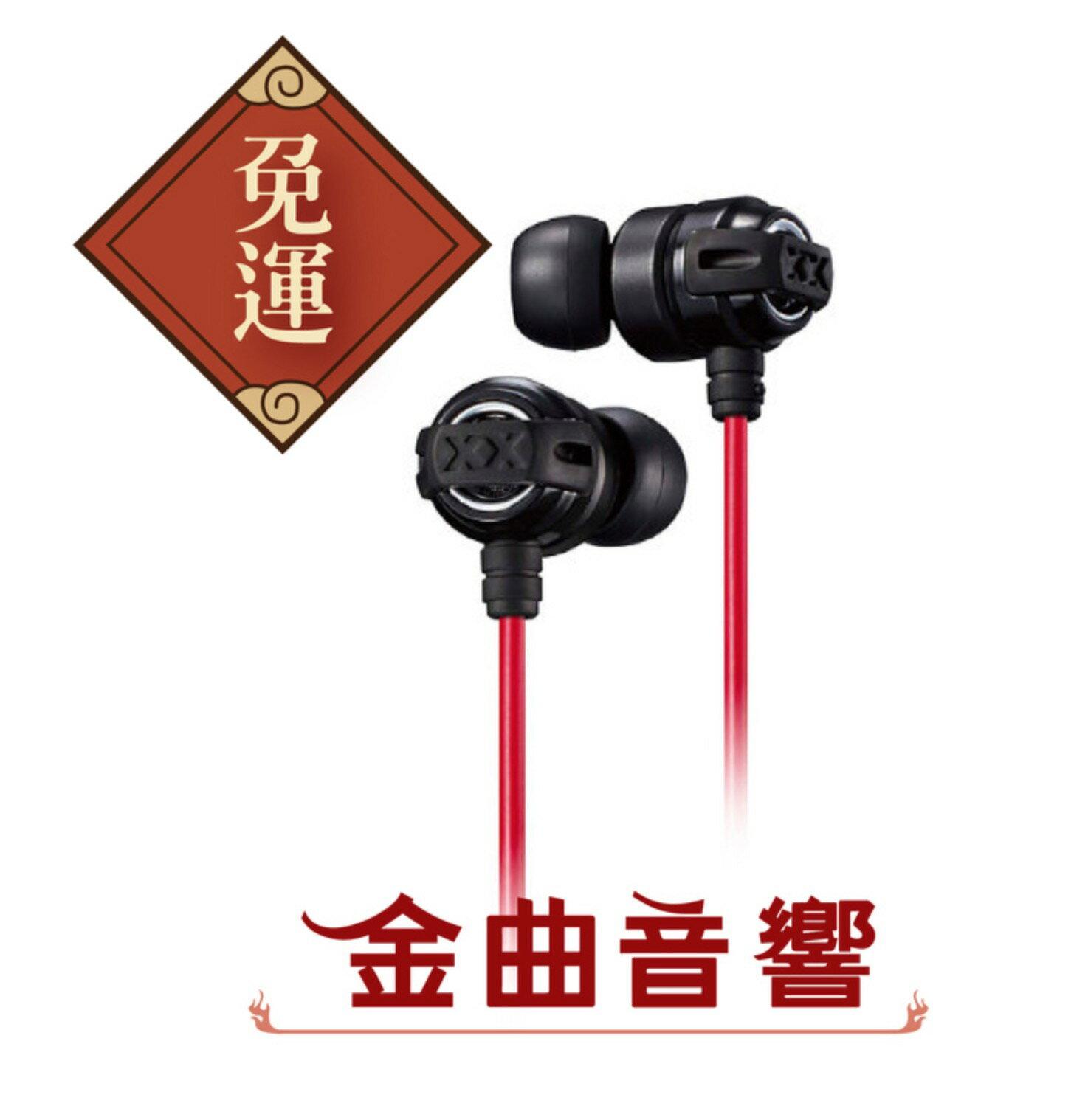 【金曲音響】JVC HA-FX11X 重低音耳道式耳機 公司貨保固一年 多色可選 FX1X後繼款