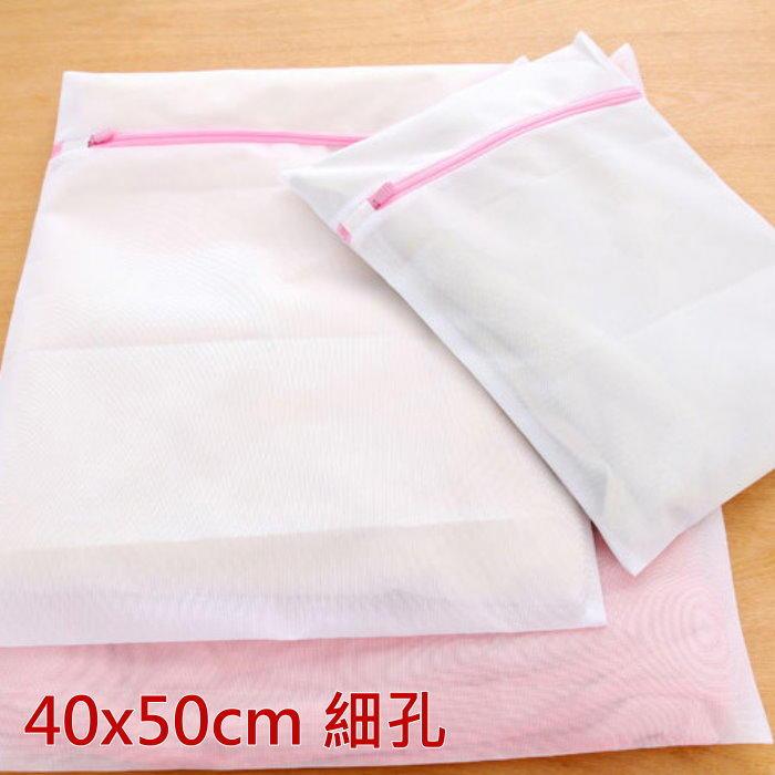 洗衣袋-40x50cm衣物洗衣袋 細孔 洗衣網 收納袋【DW395】 ◎123便利屋◎
