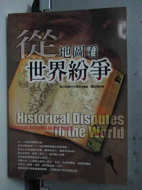 【書寶二手書T1/軍事_LOI】從地圖看世界紛爭_每日新聞社外信部