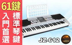 Jazzy 61鍵 JZ-612 電子琴,國際標準厚鍵+耳機輸出+基礎入門款,贈琴袋+全配,電鋼琴 手捲鋼琴