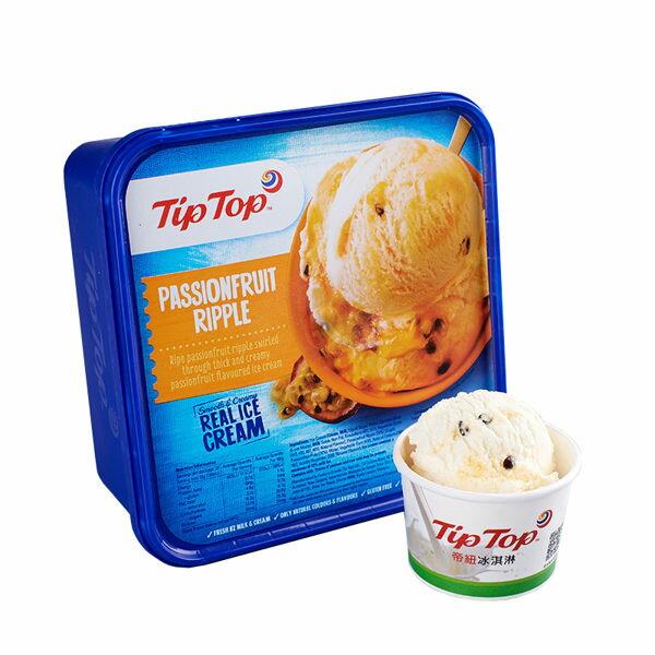 Tip Top 帝紐冰淇淋 - 百香果旋風 Passionfruit Ripple 2公升/2000mL ❤滿499免運❤ 紐西蘭第一品牌冰淇淋丨無人工色素丨無香精
