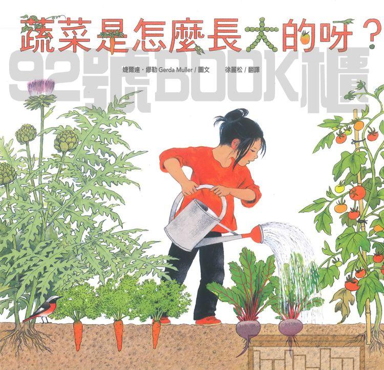 (9)繪本滴24-蔬菜是怎麼長大的呀?(水滴)