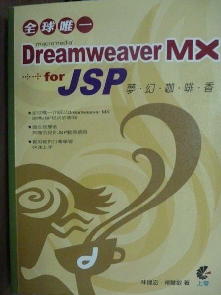 【書寶二手書T9/大學資訊_QNY】Dreamweaver MX for JSP夢幻咖啡香_林建宏