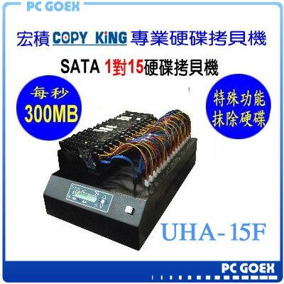 ☆軒揚Pc goex☆ 宏積COPYKING UHA-115 1對15 平台型工業級SATA HDD/SSD/DOM高速硬碟 拷貝機 對拷機