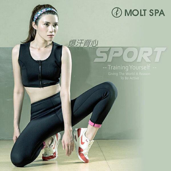 都會新貴購物網:MOLTSPA爆汗背心+九分飆汗褲成套組合