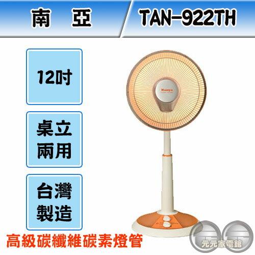 <br/><br/>  南亞牌 12吋碳素電暖器 TAN-922TH<br/><br/>