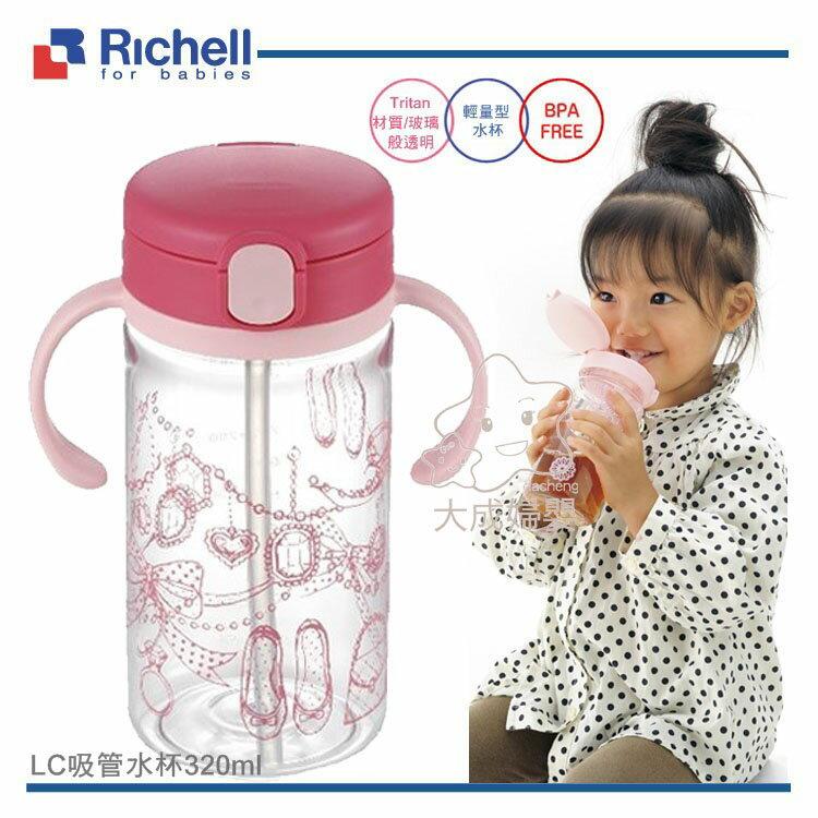 【大成婦嬰】Richell 利其爾 LC吸管杯320ML/粉(20241) 學習杯、吸管杯、喝水杯 水壺