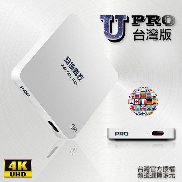 【U-BOX 安博盒子】X900 台灣版 超過一千種電視節目 深夜福利免費看 第四台 電影 追劇 12個月安心保固 0