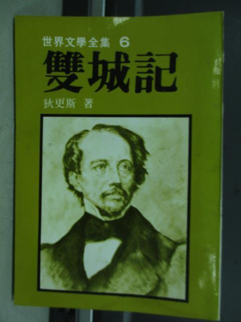 【書寶二手書T4/翻譯小說_JRQ】雙城記_狄更斯
