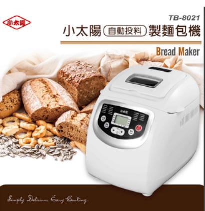 110v現貨24hr【小太陽】2L自動投料製麵包機