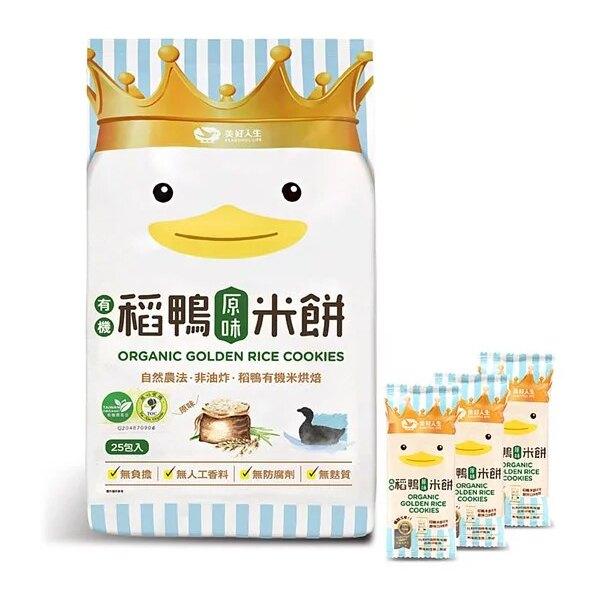 【美好人生Dr. Rice】稻鴨米餅-原味