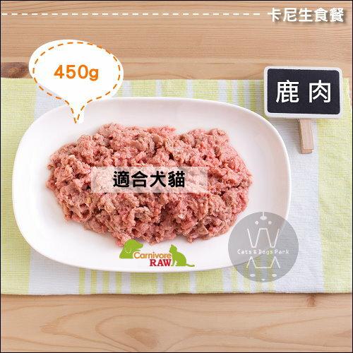 +貓狗樂園+ Carnivore RAW|卡尼生肉餐。犬貓適用。鹿肉。450gx6|$1350 0