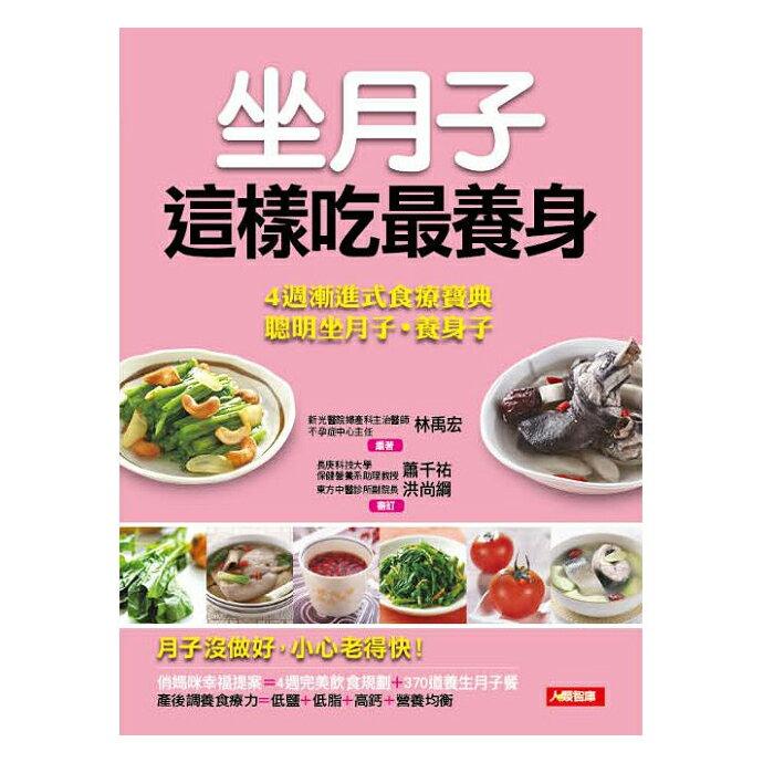 【人類智庫】坐月子這樣吃最養身-名醫食療(29)