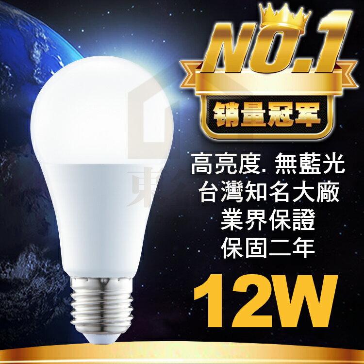 附發票 LED 12W E27 燈泡 台灣大廠保固兩年 品質保證 現貨 CNS認證 銷量第一 高亮度無藍光【東益氏】