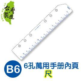珠友 BC-83210 B6/32K 6孔萬用手冊/尺/1入(適用6孔夾)