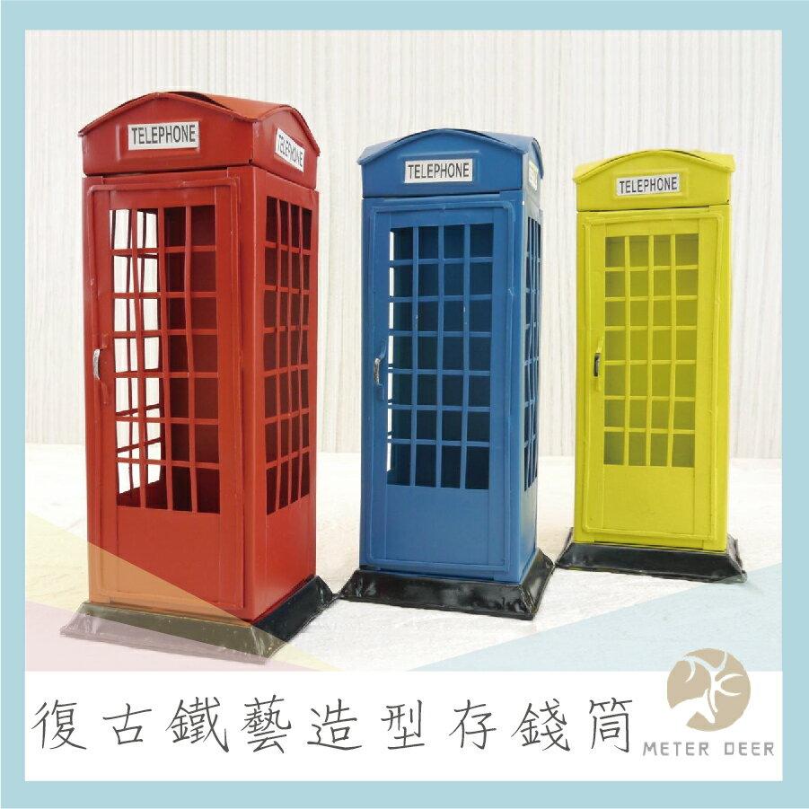 存錢筒 撲滿 電話亭復古鐵皮工藝模型儲蓄罐 懷舊英倫工業風櫥窗店面擺飾 禮物 拍照攝影道具
