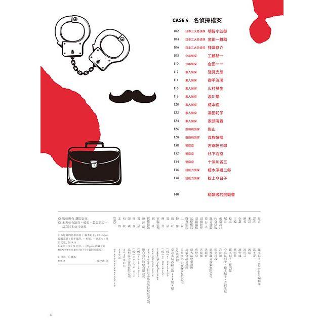 日本懸疑物語100談:Nippon所藏日語嚴選講座(1書1MP3) 3