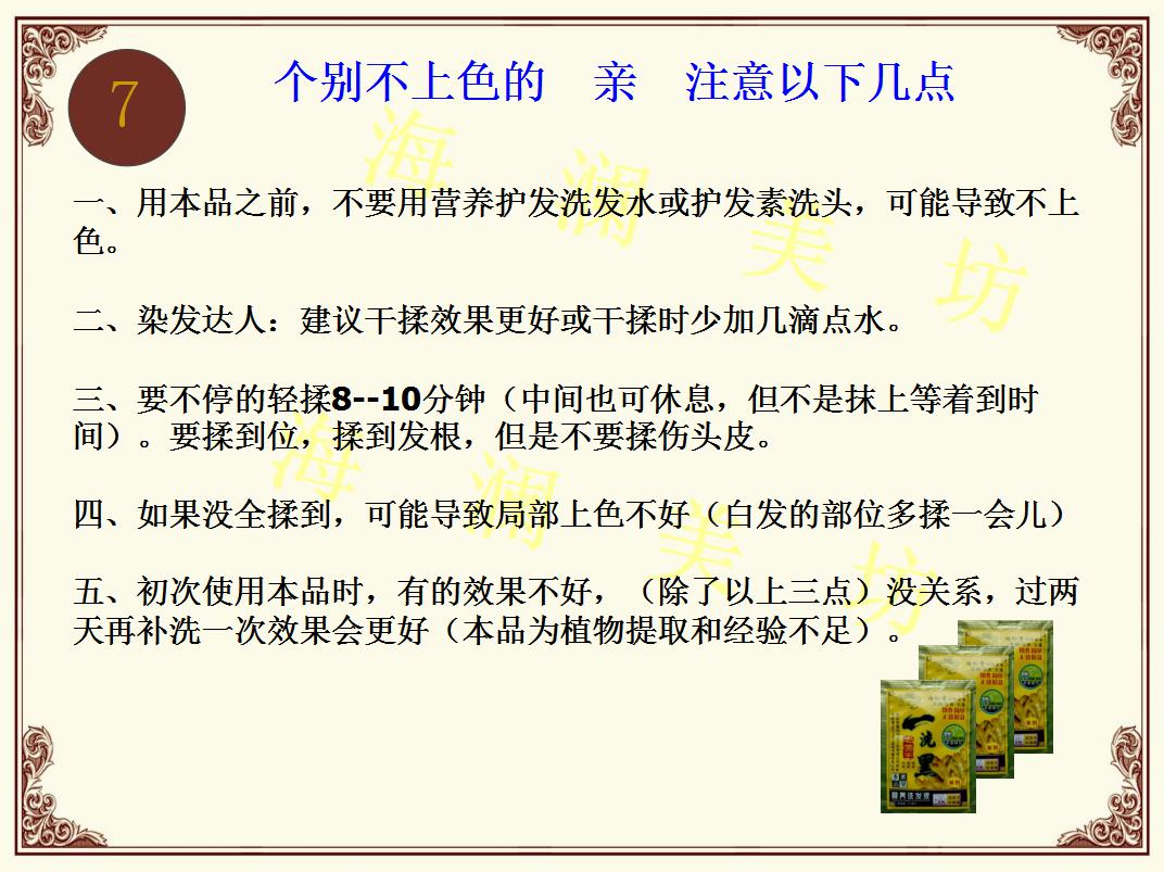 北京同仁堂一洗黑老姜王花旗参染发*15入(现货+预购)