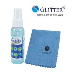 GLiTTER 觸控螢幕專用清潔組 60ml 螢幕清潔液 螢幕清潔劑 手機 平板電腦 相機 超細纖維擦拭布