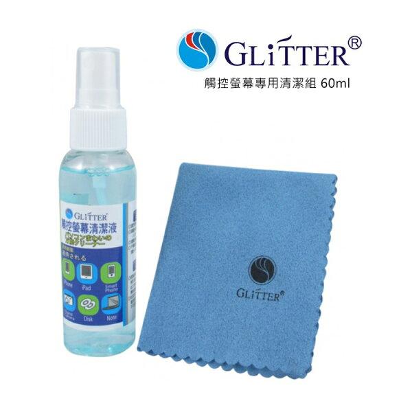 GLiTTER觸控螢幕專用清潔組60ml螢幕清潔液螢幕清潔劑手機平板電腦相機超細纖維擦拭布