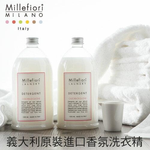 Millefiori 米蘭‧千花 | 香氛洗衣精 1000ml 義大利 附陶瓷量杯 低泡沫