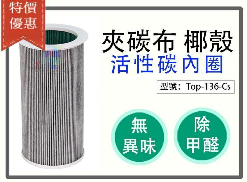 【內圈】夾碳布 椰殼活性碳濾芯 除甲醛 淨化空氣 去除異味 適用小米空氣淨化器1代/2代 Top-136-Cs