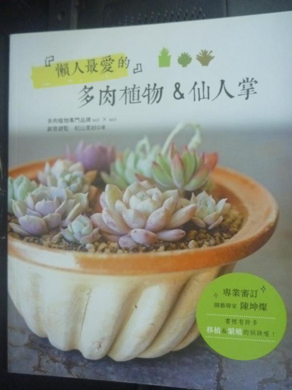 【書寶二手書T1/園藝_YBA】懶人最愛的多肉植物&仙人掌_松山美紗