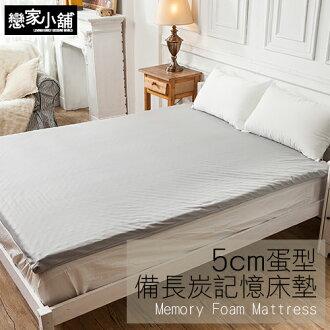 記憶床墊 / 蛋型5cm【備長炭記憶床墊-雙人加大】吸濕排汗鳥眼布套,戀家小舖,台灣製