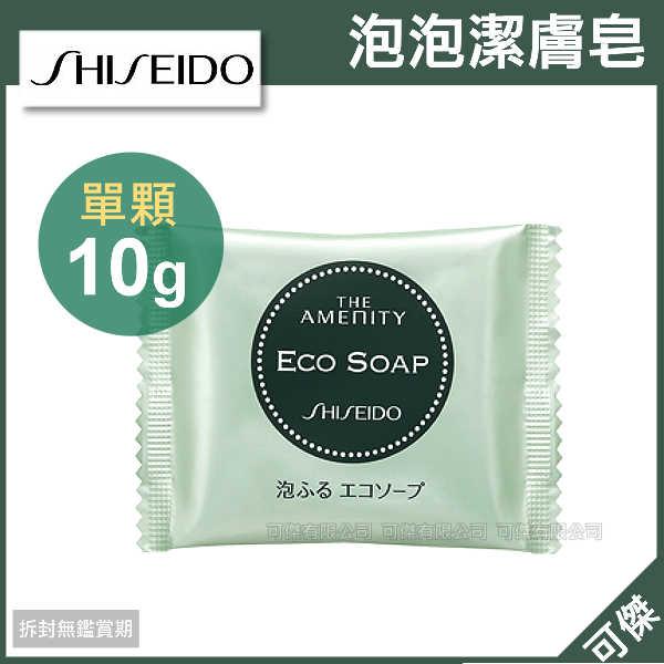 可傑  日本 SHISEIDO  資生堂  ECO SOAP  泡泡潔膚皂 10G   單顆入  清洗身體  (另有洗顏皂可下標)