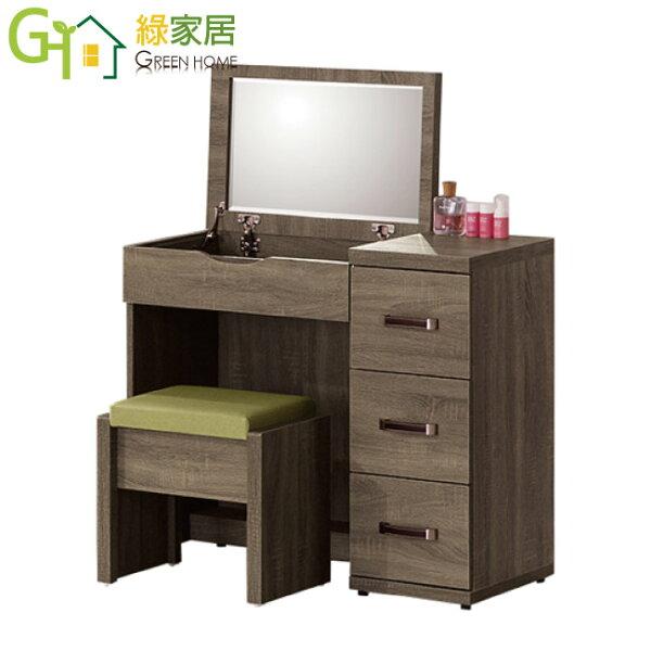 【綠家居】瑪格莉時尚3尺木紋掀鏡化妝台鏡台組合(含化妝椅)