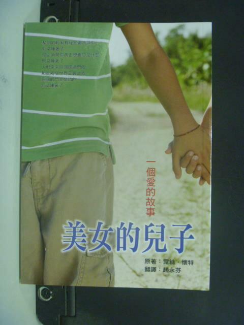 【書寶二手書T7/翻譯小說_OPC】美女的兒子:一個愛的故事_露絲.懷特 , 趙永芬