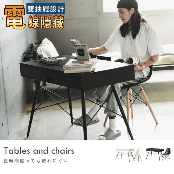 泰倫上掀書桌+復刻餐椅MIT台灣製完美主義書桌椅辦公桌椅電腦桌抽屜【X0023】