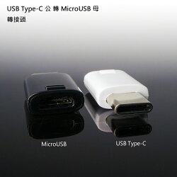Micro USB轉Type C 轉接頭 轉接器 連接器 傳輸 充電 SAMSUNG A5 A7 2017/A8 2018/C9 Pro/S8 Plus/Note 7 8/HTC U Ultra/U Play/U11/U11 Plus/Sharp AQUOS S2/Nokia 8/LG G6/MIUI Xiaomi 小米 5s Plus Note2 小米6 Max2 A1 MIX2/ASUS 華碩