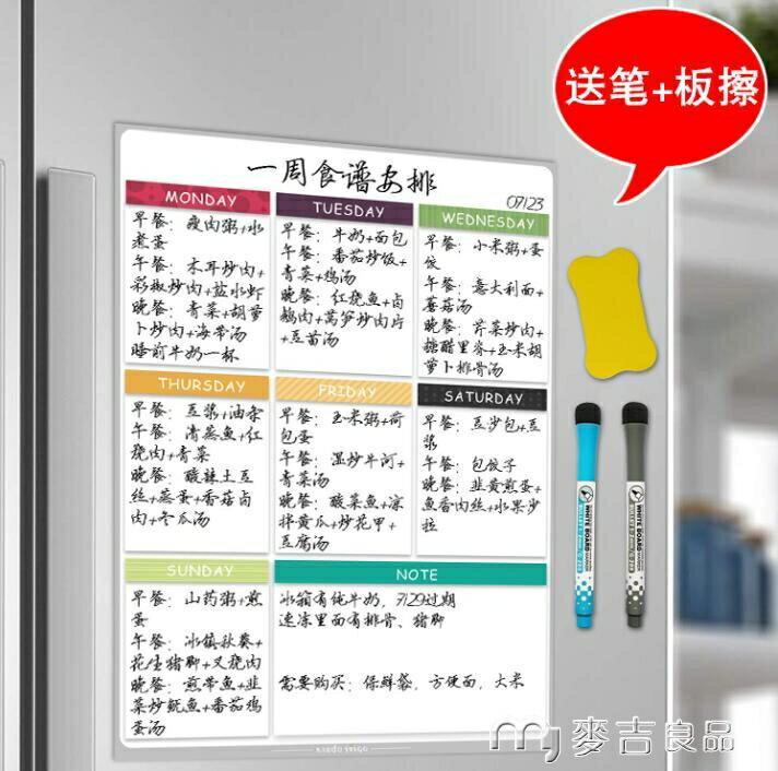 冰箱貼磁性冰箱貼留言板周計劃表抖音創意冰箱裝飾記事白板磁鐵貼可擦寫YYS 【母親節禮物】