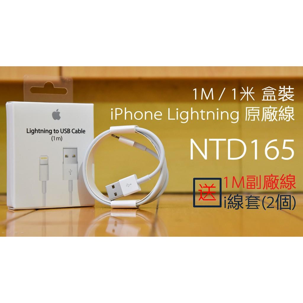 iPhone  線 送副廠線 2個i線套 蘋果  傳輸線 充電線 線 Apple 正品 傳