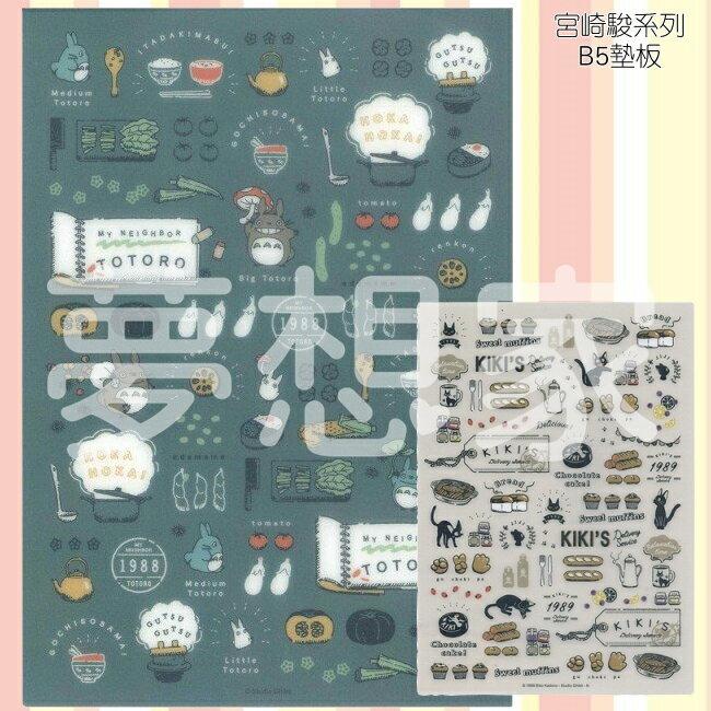 日本正版 宮崎駿 龍貓 Totoro 魔女宅急便 B5 墊板 《 日本製 》 ★ 夢想家 Zakka\