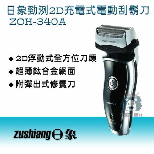 【億禮3C家電館】日象刮鬍刀ZOH-340A.浮動式全方位刀頭