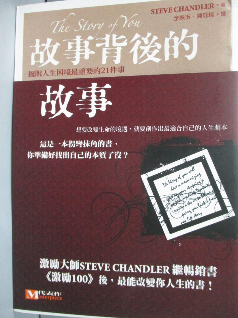 ~書寶 書T1/心靈成長_JNP~故事背後的故事:擺脫困境最重要的21件事_史提夫.錢德勒