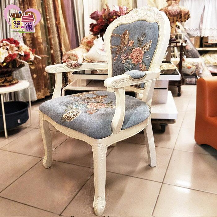 歐式宮廷風法式扶手造型椅 立體刺繡緹花布 巴洛克古典風珍珠白浮雕椅子 書桌化妝椅【築巢傢飾】