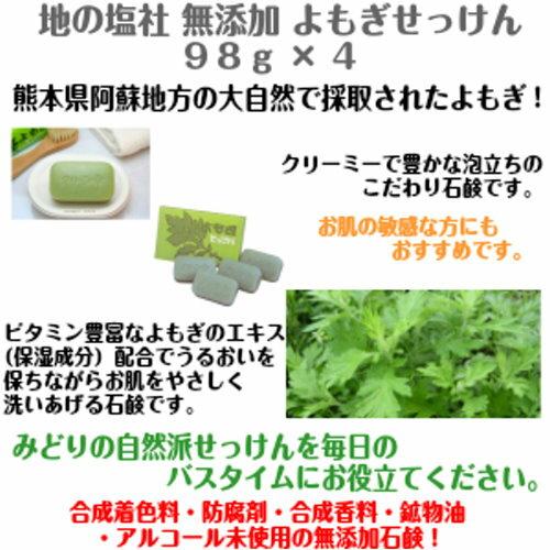 日本製 熊本 地の塩社 艾草保濕滋潤皂(98gX4入)*夏日微風* 3