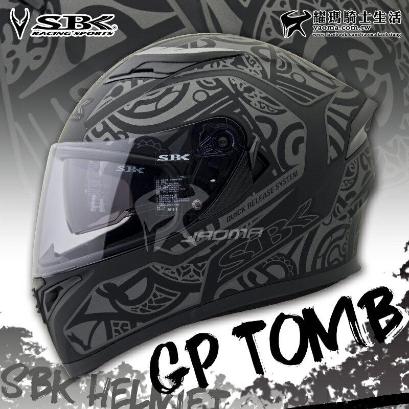 贈好禮 SBK安全帽 GP TOMB 古墓 消光黑銀 雙D扣 內襯可拆 全罩帽 耀瑪騎士機車部品