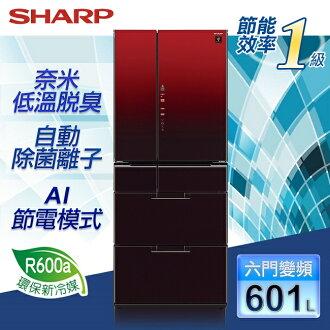 【SHARP夏普】601公升變頻六門對開式冰箱。星鑽紅/SJ-GF60BT-R