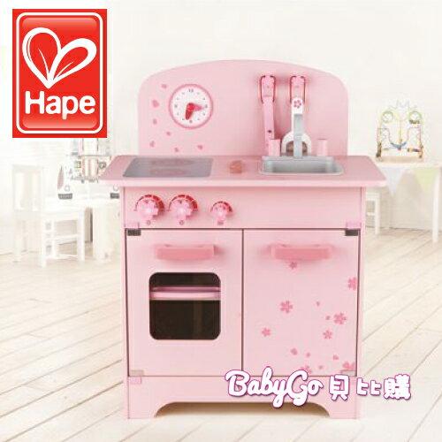 德國 Hape愛傑卡 大型廚具台~櫻花限量版