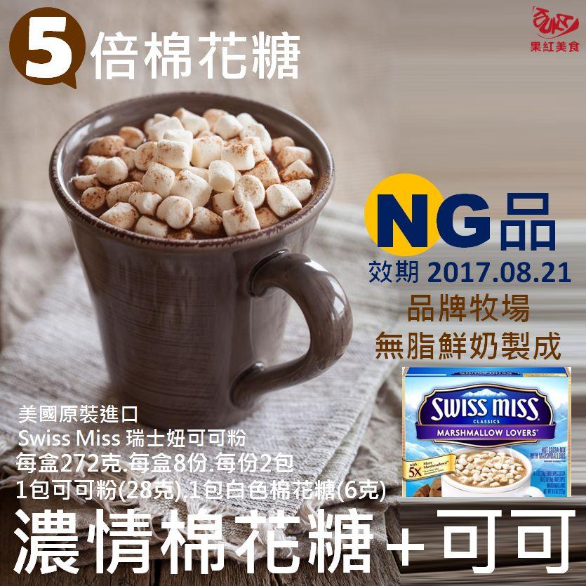 [果紅NG品] Swiss Miss瑞士妞濃情棉花糖牛奶熱巧克力可可粉 272g 雪白棉花糖熱可可粉
