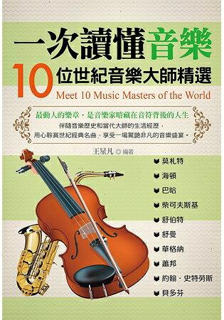 一次讀懂音樂:10位世紀音樂大師精選 | 拾書所